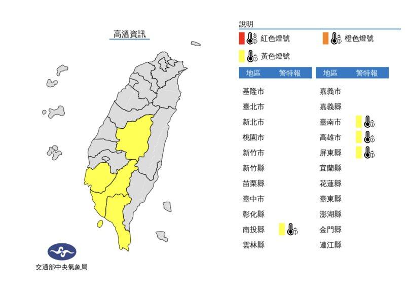 天氣晴朗炎熱,氣象局表示,今中午前後南投縣、台南市、高雄市、屏東縣近山區或河谷為黃色燈號,請注意。圖/氣象局提供