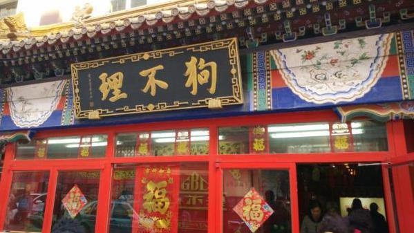 大陸百年老字號包子店「狗不理」北京最後一家店停業。(取自騰訊網)