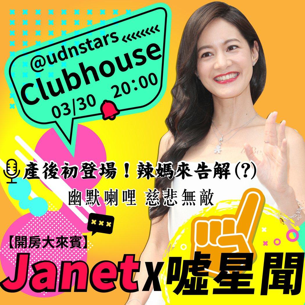 Janet今晚8點會在噓星聞Clubhouse與網友交流、暢聊。圖/本報合成