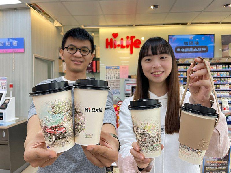 萊爾富推出期間限定的「春景咖啡杯」,將新北九份、台南神農街及阿里山的春景融入咖啡杯,此外還有限量1萬個的皮革櫻花杯套,購買Hi Café任一品項即可以59元加價換購。圖/萊爾富提供