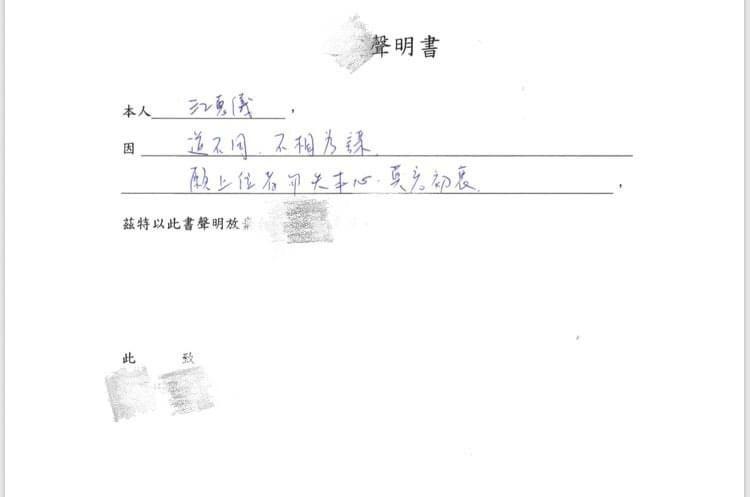 江惠儀分享退黨聲明書,引起網友熱議。圖/摘自臉書