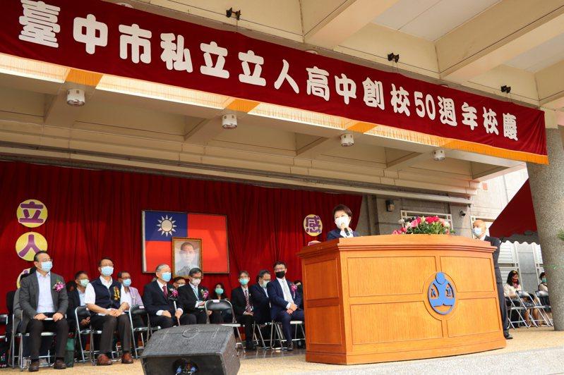 台中市立人高中上午慶祝50周年校慶,台中市長盧秀燕致詞肯定立人高中多年來的辦學績效。圖/立人高中提供