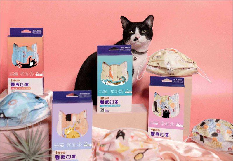 「貓小姐Ms.Cat」與明基健康生活合作推出聯名口罩。圖/聯合數位文創提供
