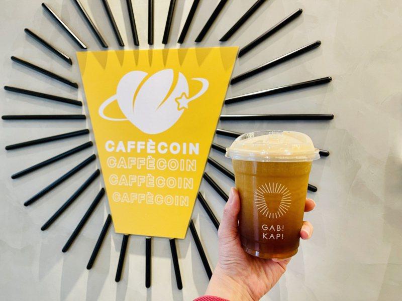「CAFFÈCOIN」職人咖啡寄杯新服務,導入Apple App Clip「輕巧App」的便利科技,將品味咖啡的質感享受與科技完美結合。記者黃筱晴/攝影