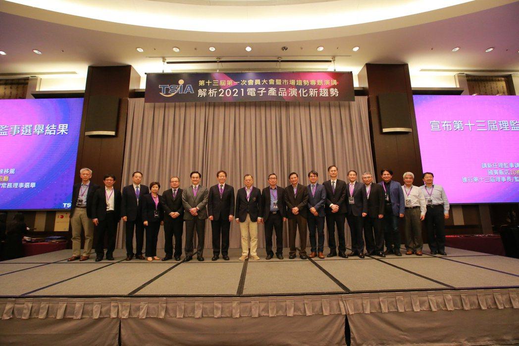 台灣半導體產業協會(TSIA)今(30)日召開年度會員大會。圖/TSIA提供