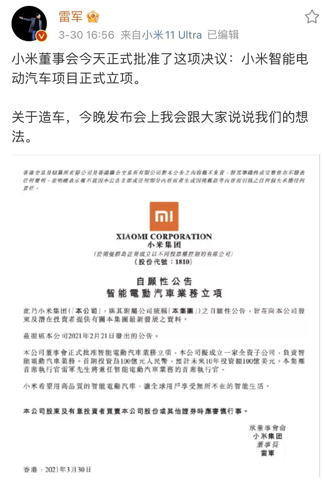 小米集團智慧電動汽車業務正式立項。(圖/取自澎湃新聞)