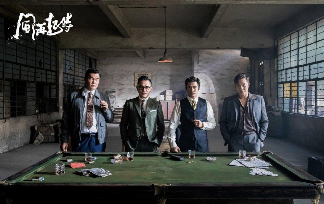 由周文健(左起)、梁朝偉、郭富城以及譚耀文共同主演的「風再起時」,以雷洛、韓江、...