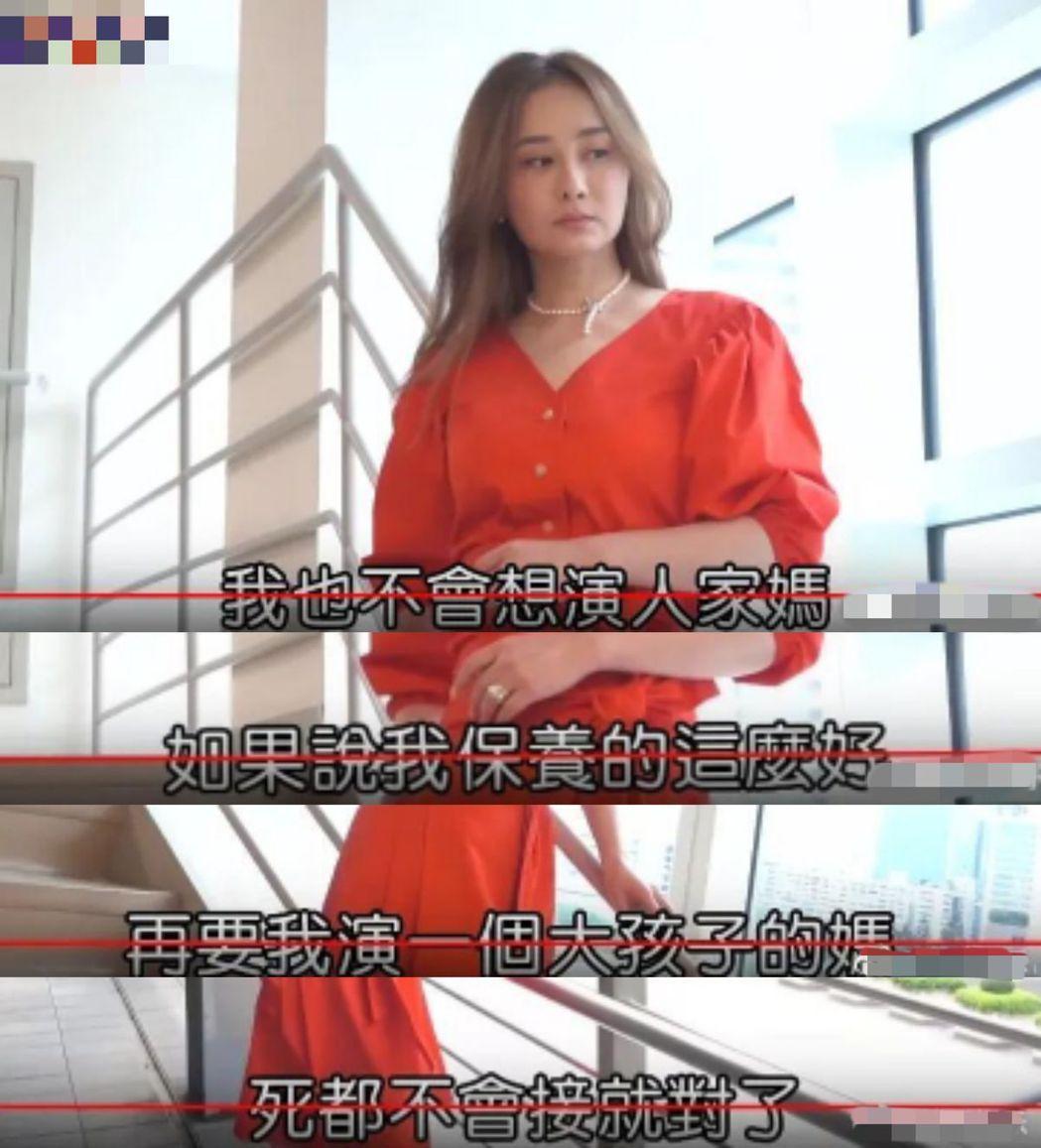 陳德容不願演媽的視頻遭網友截圖引發喧然大波。圖/摘自網路