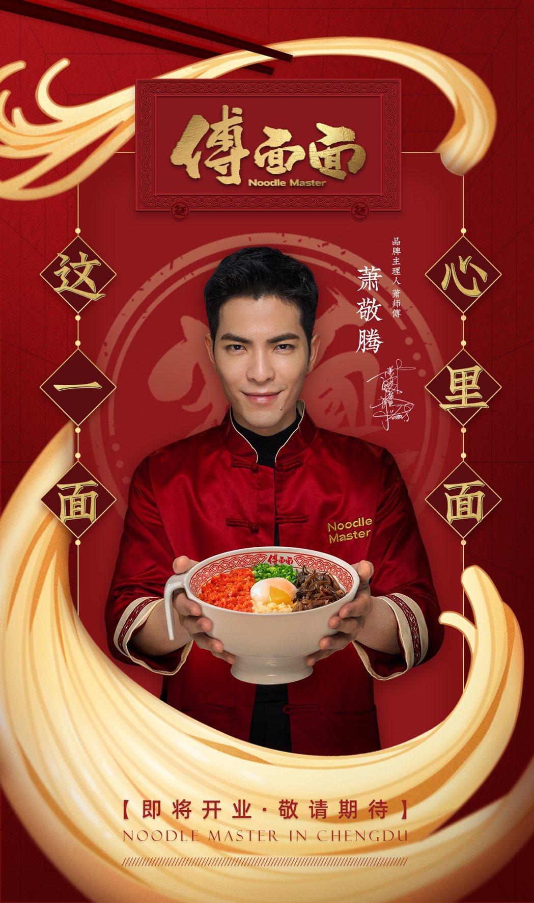 他變身「蕭師傅」於大陸跨界推出「傅麵麵」。圖/喜鵲娛樂提供