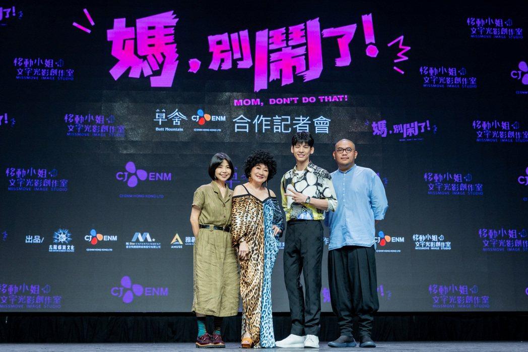 導演陳慧翎(左起)、演員比莉、林柏宏、李俊宏出席影集《媽,別鬧了》記者會。草舍文...