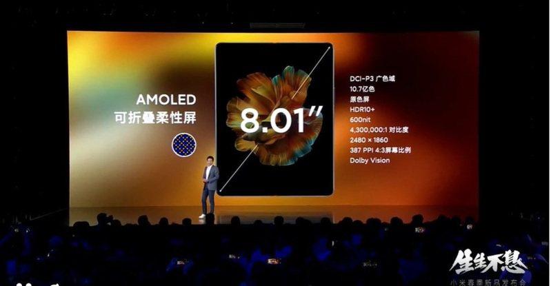 小米發布折疊手機MIX FOLD,採用8.01吋螢幕。直播截圖