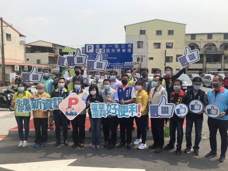 台南永康復華一街、復興路停車場昨天啟用,解決周遭多年民眾亂停車、環境雜亂不堪問題。記者周宗禎/攝影