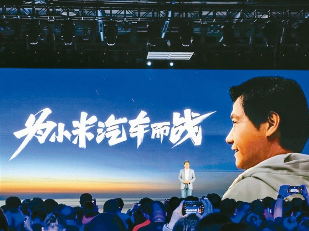小米董事長雷軍宣布進軍電動車市場。 網路照片