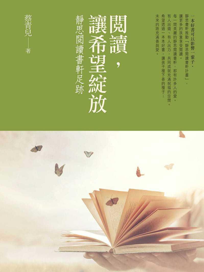 書名:《閱讀,讓希望綻放:靜思閱讀書軒足跡》 作者:蔡青兒 出版社:讀書共和國/發光體 出版時間:2021年3月17日