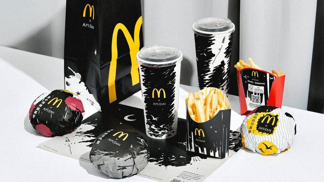 APUJAN、麥當勞聯名款於林森二餐廳全球獨家推出「極黑薯條盒」、「極黑八號紙袋...