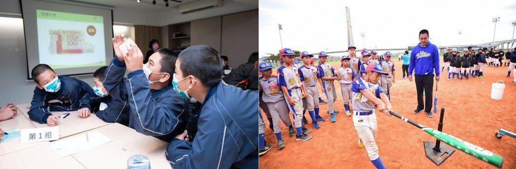 富邦盃台灣12強少棒大賽舉辦「理財教室」及「棒球教室」,培養孩子多元發展機會,並...