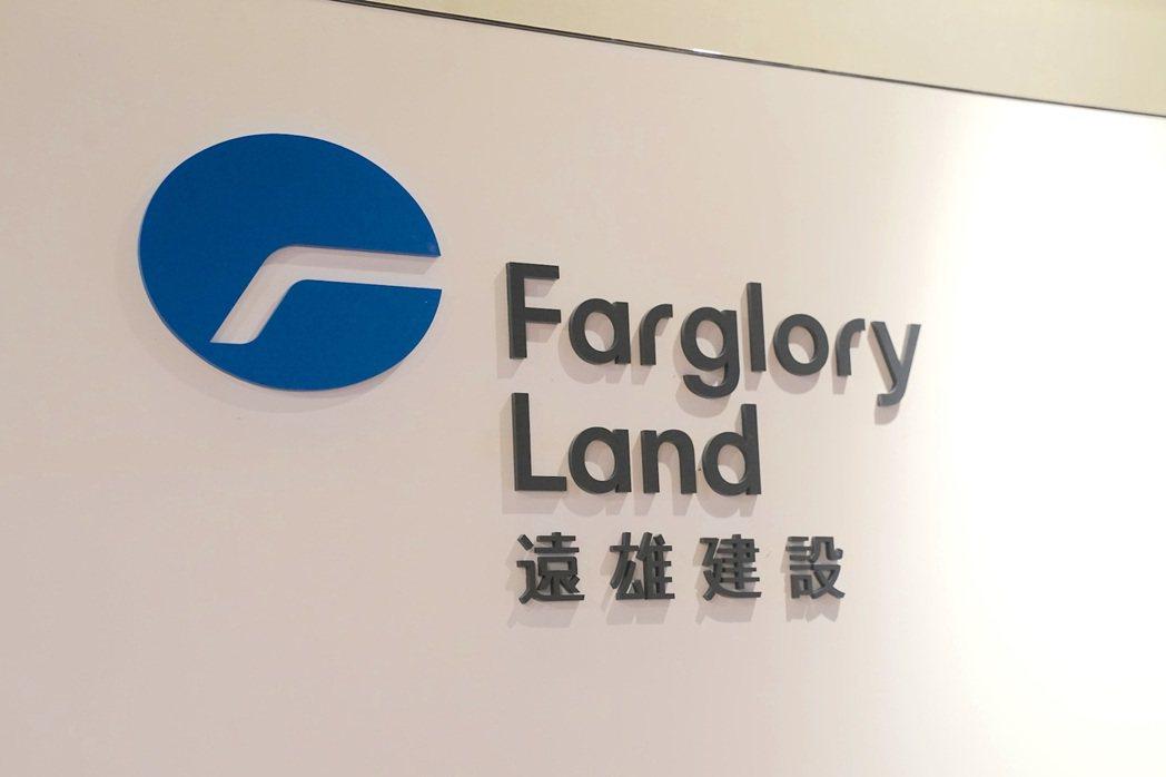 公平會今天首度引用公平法開鍘,認定遠雄建設在台南的「明日讚」預售屋建案營造消費者...