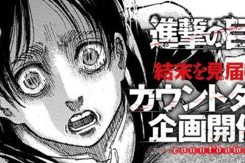 日本漫畫「進擊的巨人」至今已連載11年7個月,該漫畫責任編輯今天透過推特表示,已收到「最終回」(完結篇)的原稿,謝謝作者諫山創這段時間來的辛勞。日本J-CASTnews報導,進擊的巨人從2009年開...