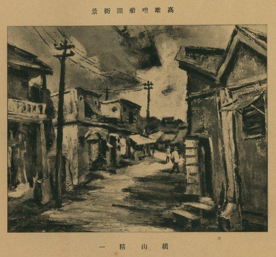 橫山精一,《高雄哨船頭街景》,1934。