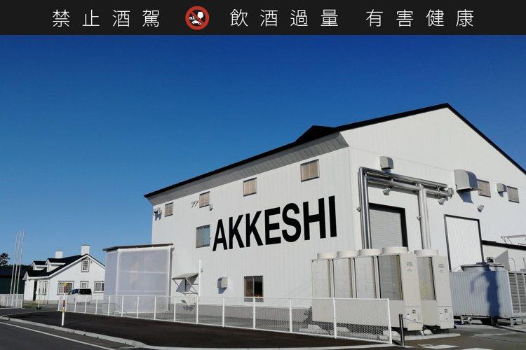 厚岸蒸餾廠是即將屆滿5年的日本新興蒸餾廠。圖/華揚國際提供。 ※ 提醒您:禁止...