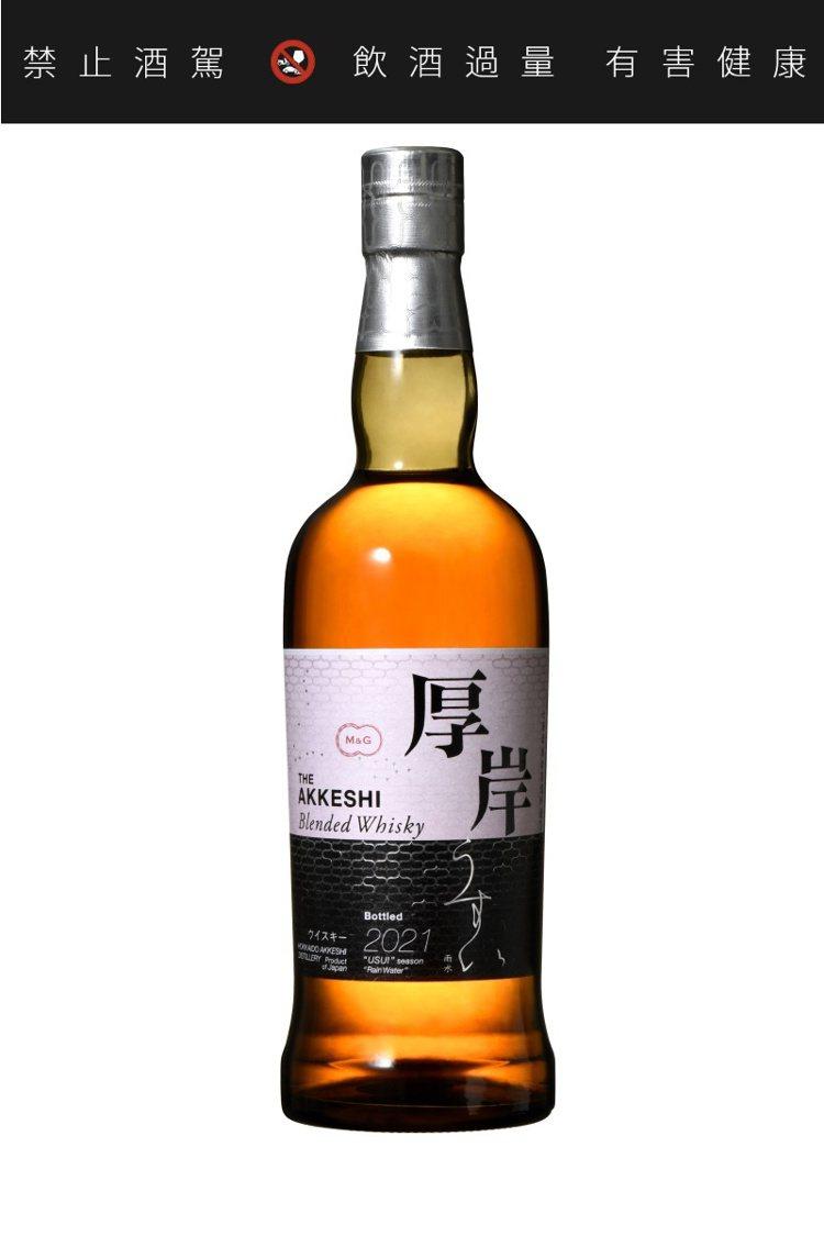 厚岸的「雨水」調和威士忌,是繼「寒露」之後的第二個Full Bottle酒款。圖...