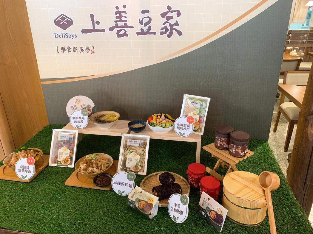 全家與知名蔬食餐廳「上善豆家」聯手開發商品。(照片提供:全家)
