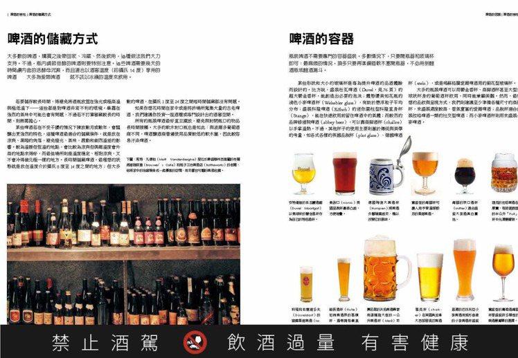 全書除了探索啤酒發展史、釀造技術、啤酒種類與傳統,並包含500種世界各國經典啤酒...