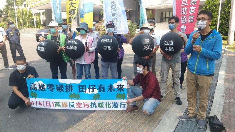 高雄環團將在4月4日下午1點舉行高雄反空汙抗暖化遊行,今上午數十個公民團體集結在市政府前發表訴求。記者蔡孟妤/攝影