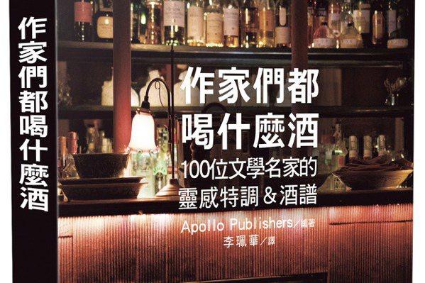 《作家們都喝什麼酒》上架 100位文學名家特調大公開