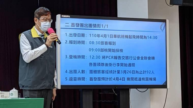 交通部觀光局副局長林信任表示,首發團出團人數目前為96人,並於4月4日晚間返台。...
