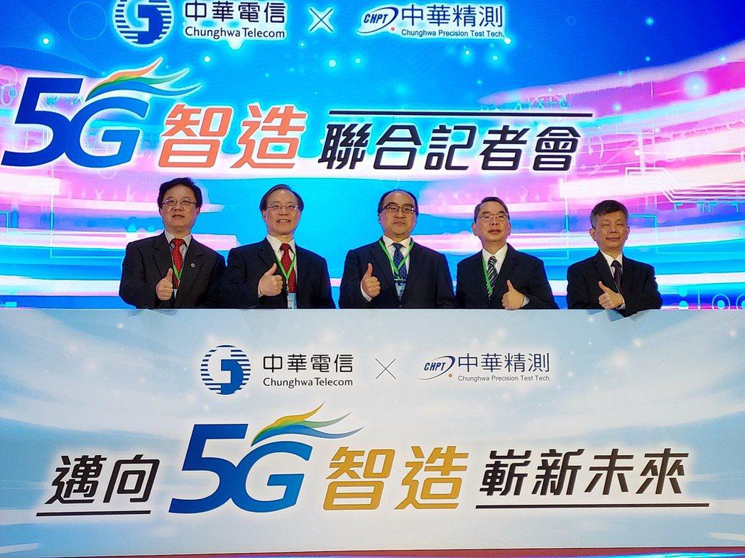中華電信攜手中華精測,打造5G智慧製造。記者黃晶琳/攝影