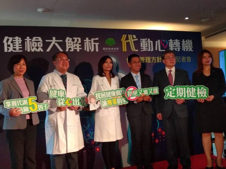 國泰健康管理中心總經理陳崇佑(右二)、院長葉勳龍今日針對近三年客戶資料發布「代謝...