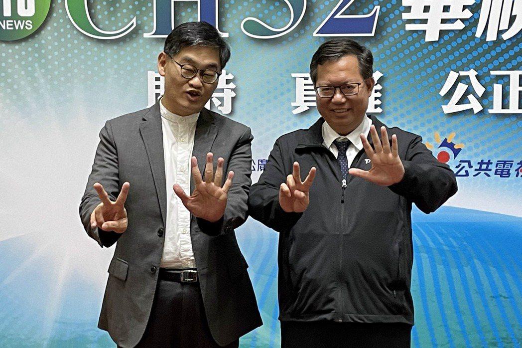 桃園市長鄭文燦前來華視恭喜總經理莊豐嘉確定新聞台進駐52頻道。記者葉君遠/攝影