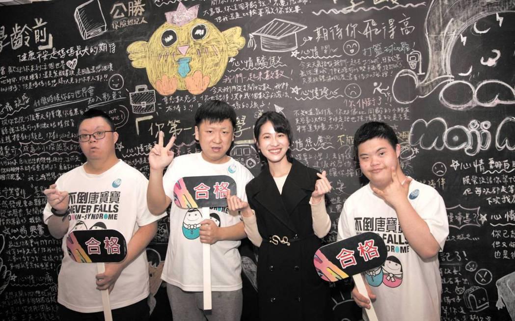 連俞涵(右二)分享與唐寶寶相處的感受,直讚他們很真、很可愛。圖/唐氏症基金會提供
