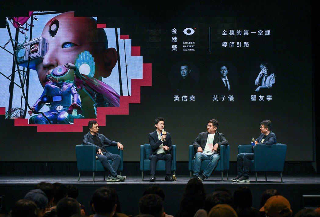 黃信堯導演、金馬影帝莫子儀、瞿友寧導演與入圍者進行精彩講座,分享彼此的創作經驗,...