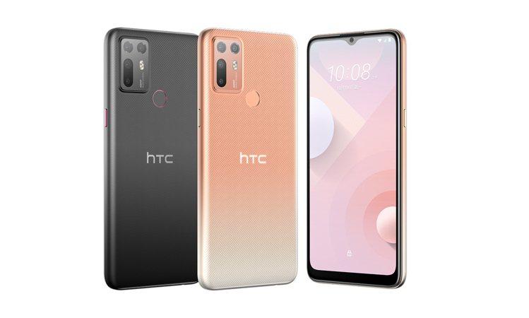 4月1日至4月11日於HTC網路商店購買HTC Desire 20+可享1,50...