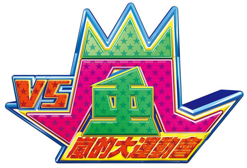 「VS嵐-嵐的大運動會」連假在台播出。圖/WAKUWAKU JAPAN提供