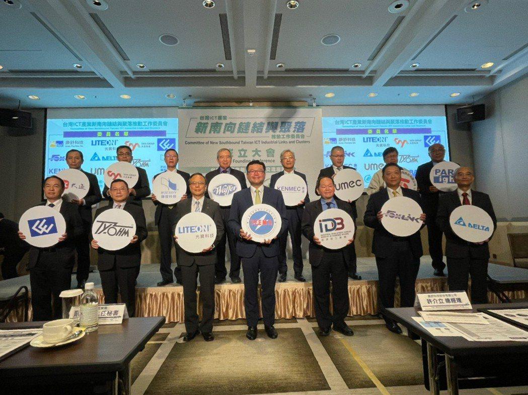 台灣ICT產業新南向鏈結與聚落推動工作委員會今日舉行成立大會,由電電公會副理事長...