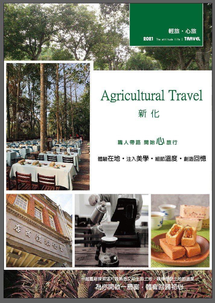 台南市新化農會「新化輕旅 ‧ 心旅」只有30個名額。圖/新化區農會提供