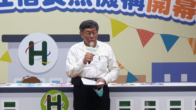 台北市長柯文哲表示未來將持續建立長照機構、日照中心,打造高齡友善環境。記者胡瑞玲/攝影
