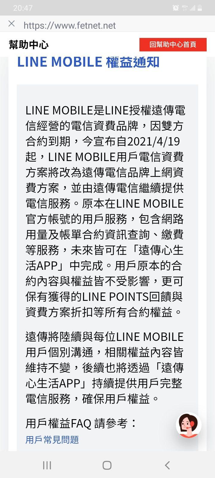 遠傳通知用戶 ,LINE MOBILE合約將終止。照片/截自遠傳官網