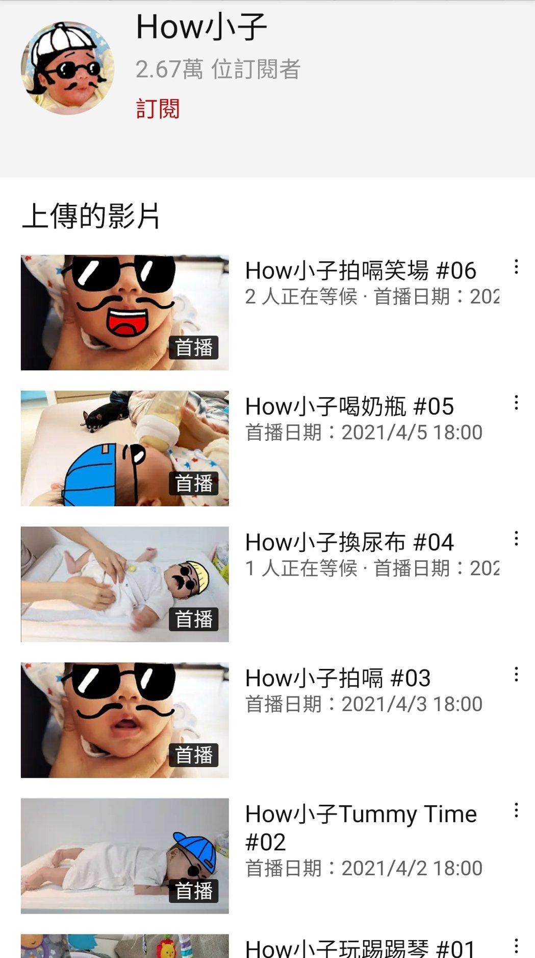 HowHow宣告要為兒子開設新頻道。 圖/擷自Youtube
