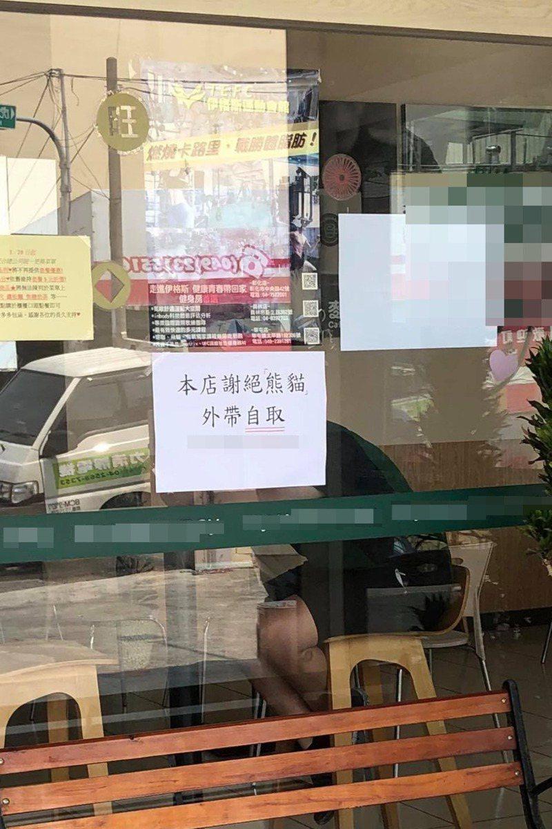 有店家張貼公告拒絕美食外送的外帶自取服務。 圖/翻攝自臉書公開社團「外送員的奇聞怪事」