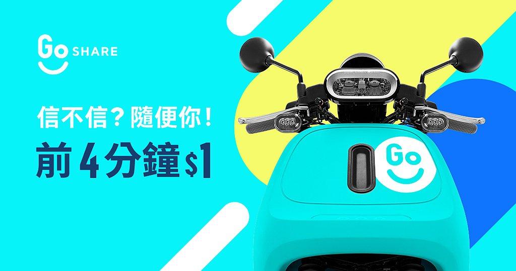 2021年4月1日04:01-23:59騎乘「GoShare 隨借隨還」服務車款...