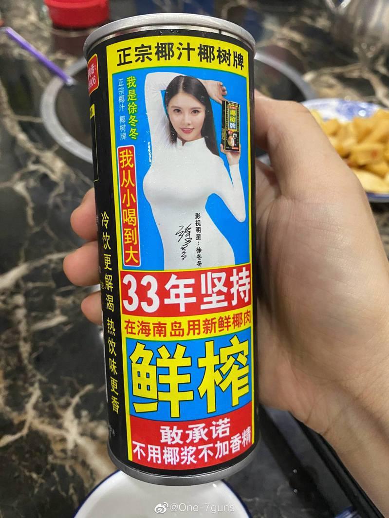 椰樹牌椰汁的外包裝上,印有女代言人雙手托起椰樹椰汁的圖片,並配上「從小喝到大」廣告語。(微博)