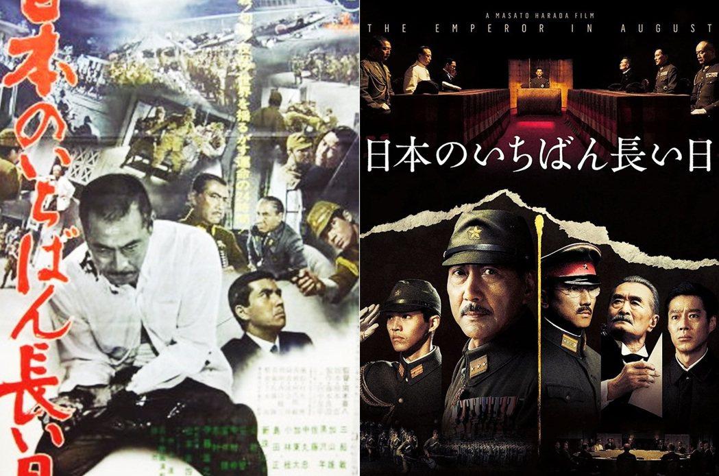 《日本最長的一日》改編電影海報,左為1967年版、右為2015年版。 圖/《日本...