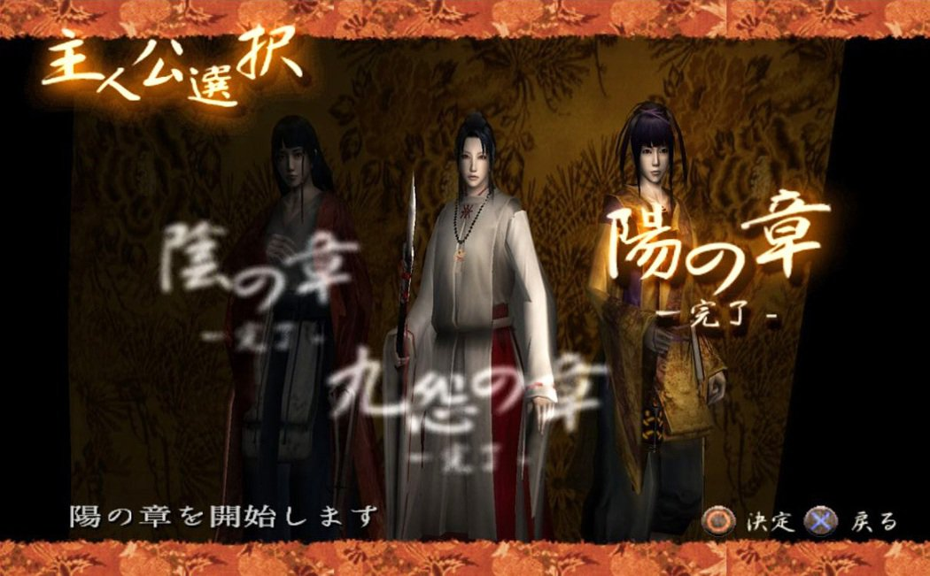 遊戲基本上是以三個章節所構成,不過九怨之章必須要先完成陰陽兩章之後才會出現。