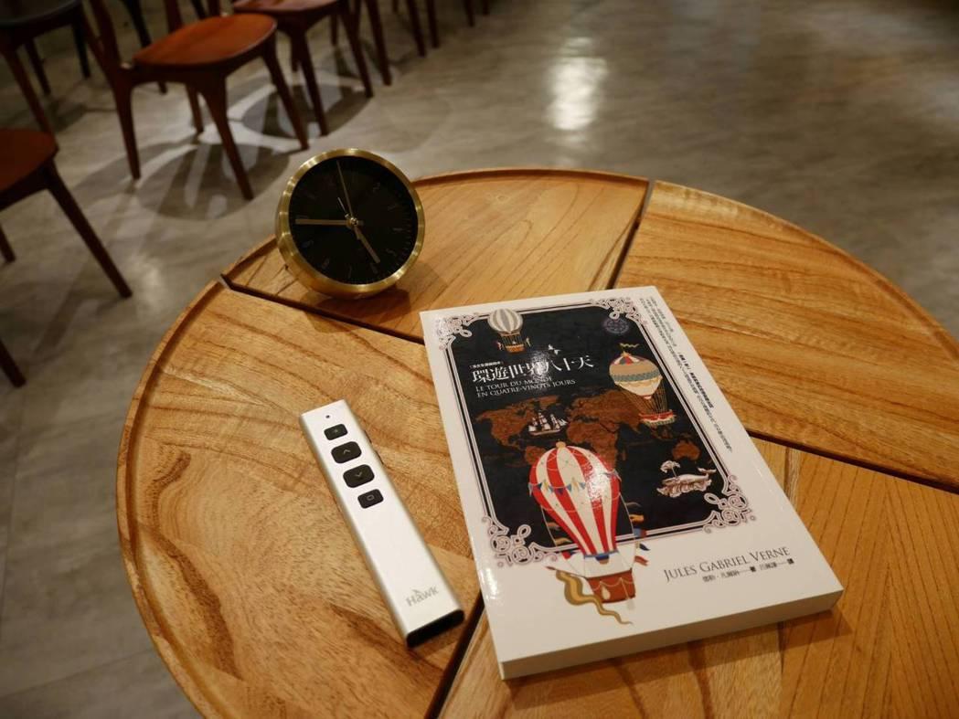 《環遊世界80天》是現代科幻小說先驅、法國作家凡爾納最受歡迎的作品。圖/中央書局...