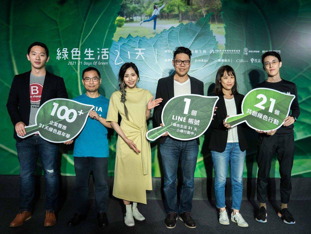 B 型企業協會理事長張宏尉(左起)、台灣環境資訊協會秘書長陳瑞賓、綠行動大使吳汶...