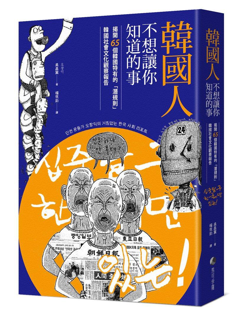 書名:《韓國人不想讓你知道的事:揭開65個韓國特有的「潛規則」,韓國社會文化觀察報告》 作者:吳昌翼(오창익) 譯者:楊筑鈞 繪者:Jo Seung Yeon 出版社:馬可孛羅/城邦文化 出版時間:2021年3月30日